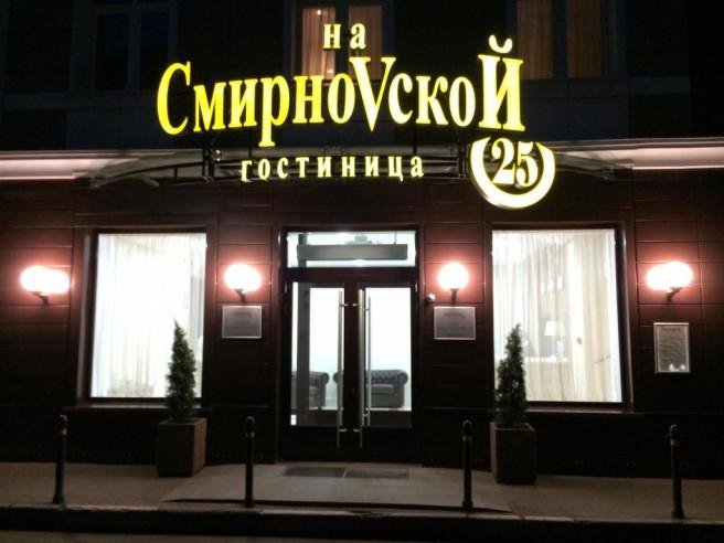 Pogostite.ru - На Смирновской 25 #28