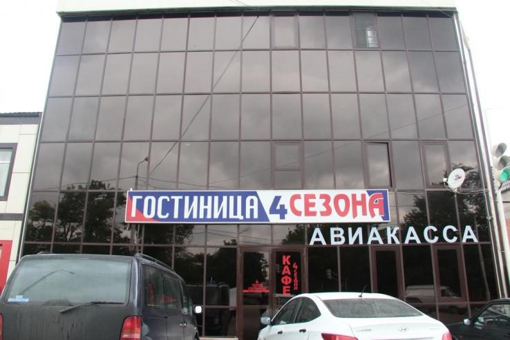 Pogostite.ru - Четыре Сезона | Грозный | Парковка #1