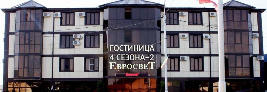 Pogostite.ru - Четыре Сезона | Грозный | Парковка #2