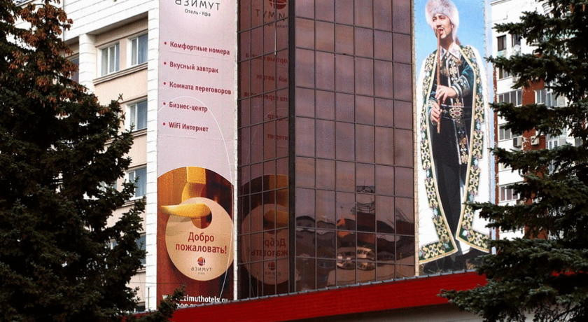Pogostite.ru - АЗИМУТ Отель Уфа #1