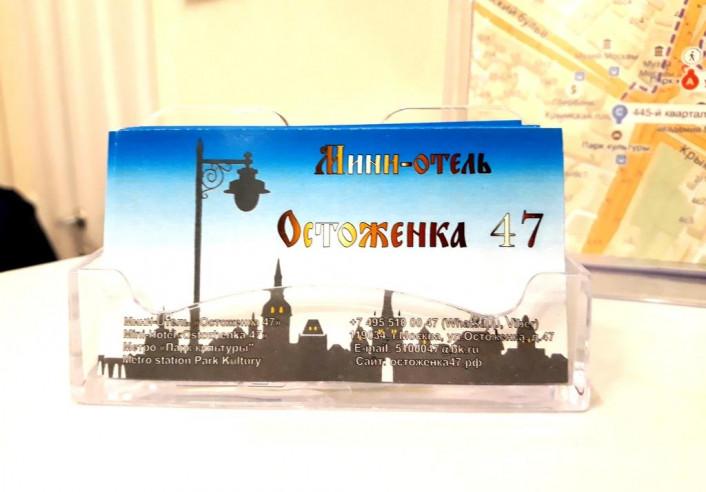 Pogostite.ru - Остоженка 47 | Москва | м. Парк Культуры | Парковка #2
