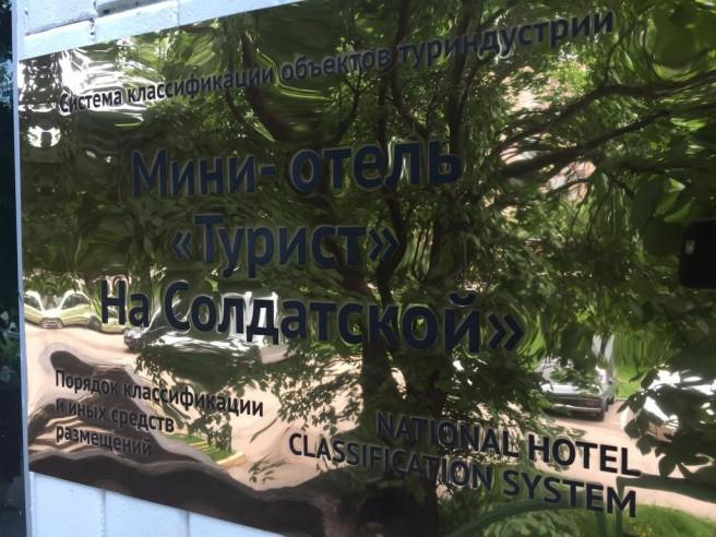 Pogostite.ru - Турист на Солдатской | м. Авиамоторная | парковка #3