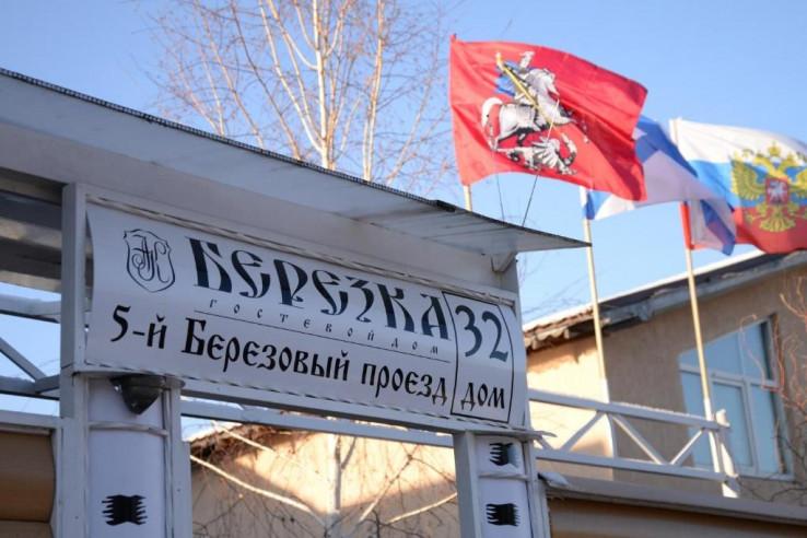 Pogostite.ru - Гостевой дом Березка | Развилка | Парковка #1