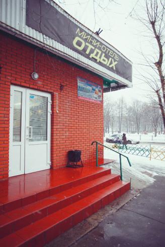Pogostite.ru - ОТДЫХ-4 мини-отель (м. Люблино, ЮВАО, Армавирская) #1