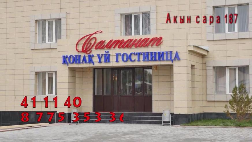 Pogostite.ru - Салтанат   Талдыкорган   Парковка   #2