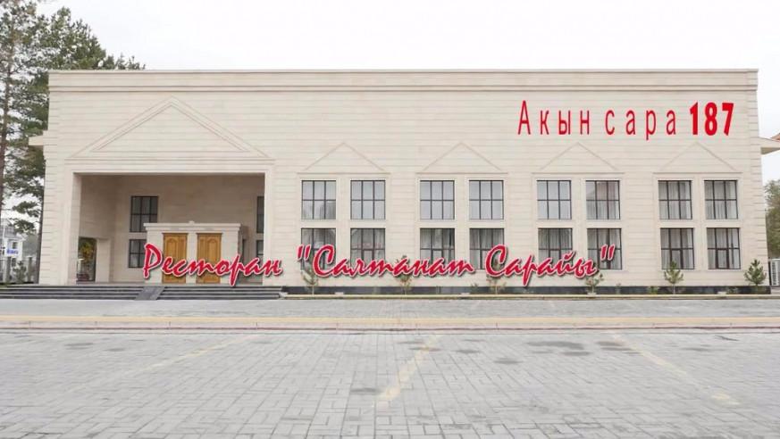 Pogostite.ru - Салтанат   Талдыкорган   Парковка   #5