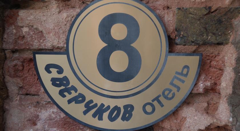 Pogostite.ru - СВЕРЧКОВ 8 (м. Китай-Город, Чистые Пруды) #5