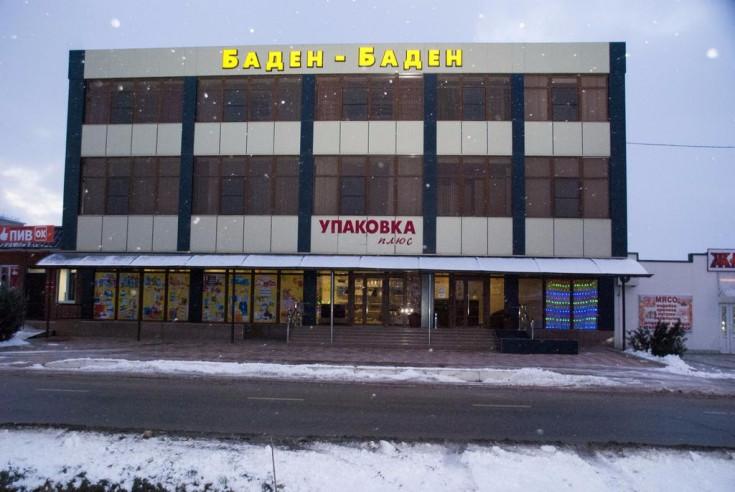 Pogostite.ru - Baden-Baden Mitel - Мотель Баден-Баден | Крымск #1