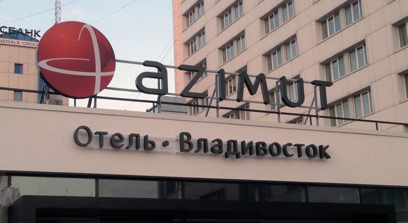Pogostite.ru - АЗИМУТ Гостиничный Комплекс (г. Владивосток, центр) #2