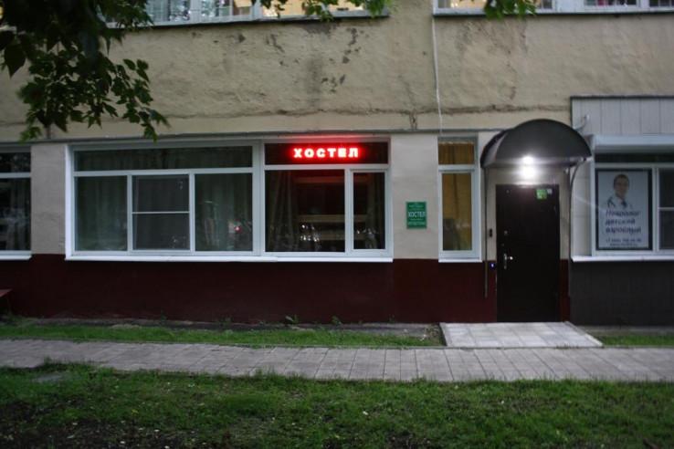 Pogostite.ru - Кузьминки хостел - Hostel Kuzminki | м. Кузьминки | Парковка #1