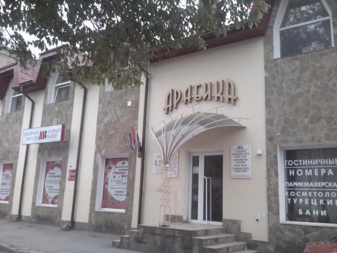 Pogostite.ru - Арабика | Керчь | Черное море | парковка #1