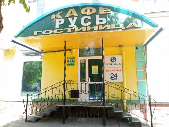 Pogostite.ru - РУСЬ | Чебаркуль | Разрешено с животными #1