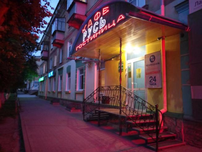 Pogostite.ru - РУСЬ | Чебаркуль | Разрешено с животными #23