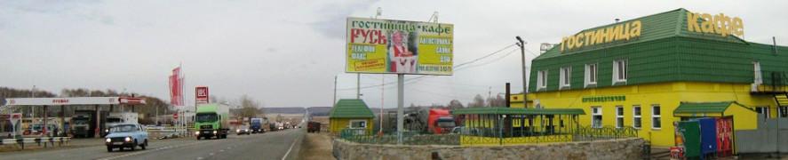 Pogostite.ru - РУСЬ М-5 Мотель | Чебаркуль #1