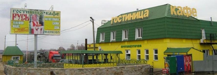 Pogostite.ru - РУСЬ М-5 Мотель | Чебаркуль #2