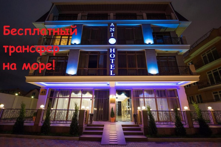 Pogostite.ru - ANI Boutique Hotel   Олимпийский парк Сочи   Черное море   Парковка #1