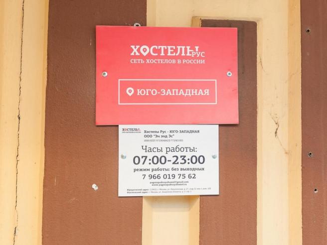 Pogostite.ru - Хостел Рус Юго-Западная | Wi-Fi | С завтраком #2