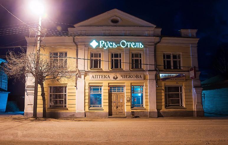 Pogostite.ru - РУСЬ-ОТЕЛЬ | Галич | С завтраком #1