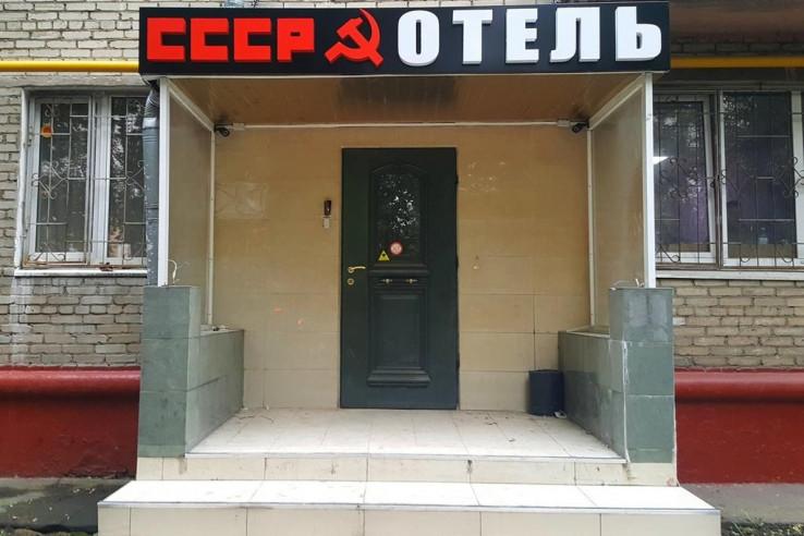 Pogostite.ru - Гостевой дом С.С.С.Р. | м. Волжская | Парковка #1