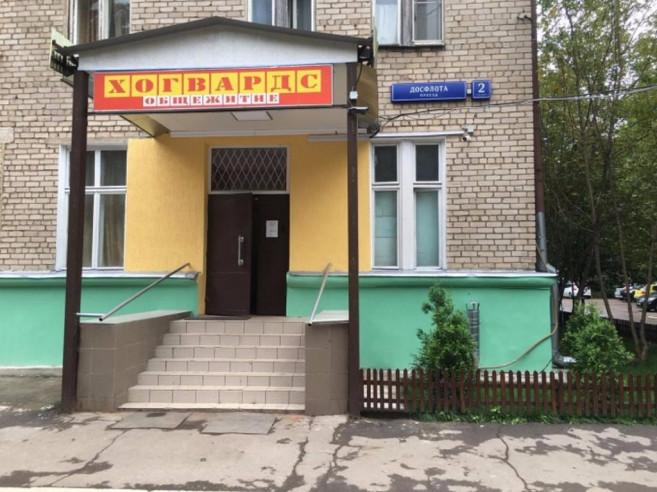 Pogostite.ru - Доминус | Москва | м. Сходненская | Wi-Fi #2