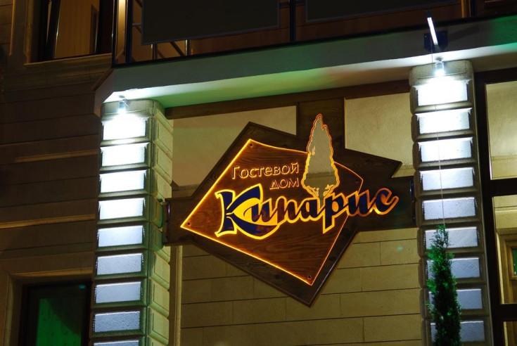 Pogostite.ru - Кипарис | Геленджик | Парковка #6
