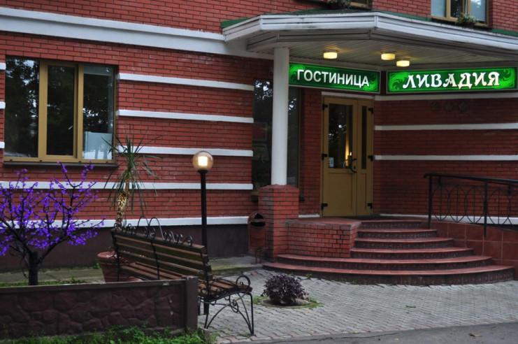 Pogostite.ru - Ливадия | Истра | Парковка #3
