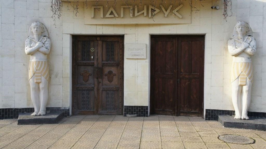 Pogostite.ru - Папирус | Волгодонск | Парковка #7