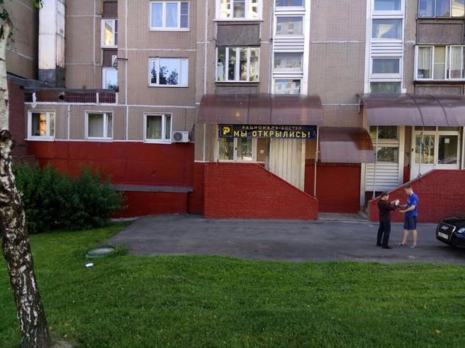 Pogostite.ru - Рациональ Митино | м. Митино | Парковка #1
