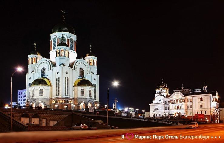 Pogostite.ru - МАРИНС ПАРК ОТЕЛЬ ЕКАТЕРИНБУРГ (центр) #16