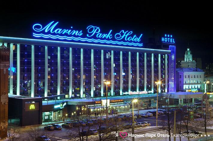 Pogostite.ru - Маринс Парк Отель - Marins Park Hotel Yekaterinburg #1