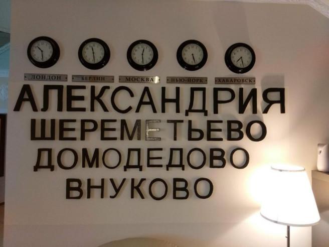 Pogostite.ru - Александрия - Домодедово (трансфер от / до аэропорта) #3
