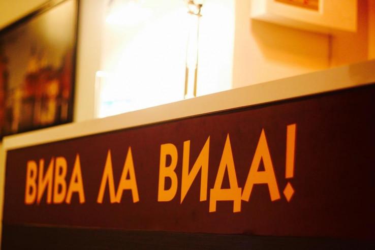 Pogostite.ru - Viva la Vida | м. Марксистская | Парковка #13