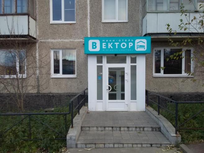 Pogostite.ru - Вектор | Мурманск | Парковка #1