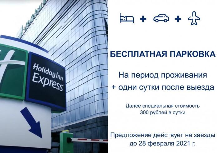 Pogostite.ru - Холидей Инн Экспресс Москва Аэропорт Шереметьево #1