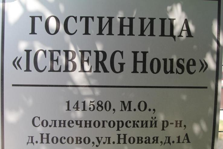 Pogostite.ru - Айсберг Хаус-ПРЕДОПЛАТА | Лобня | Парковка #5