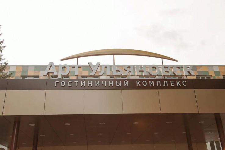 Pogostite.ru - Арт-отель Ульяновск Правый Берег #2
