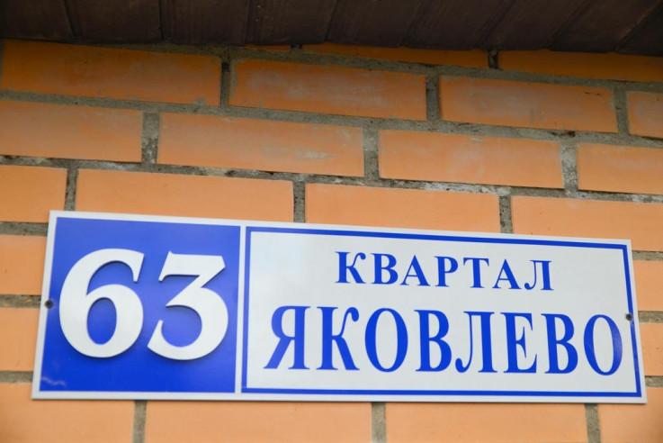 Pogostite.ru - Александрия-Шереметьево | Химки | Парковка #2