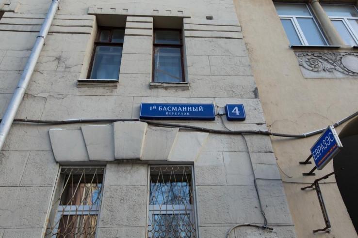 Pogostite.ru - На Басманном | м. Комсомольская | Парковка #1