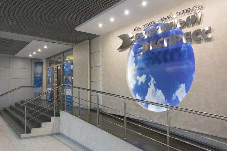 Pogostite.ru - Воздушный Экспресс Шереметьево-Терминал-Е ( Транзитная Зона) | Химки | Wi-Fi #1
