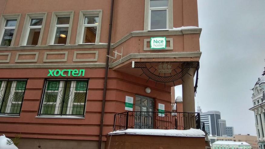 Pogostite.ru - Nice Hostel on Peterburgskaya   Казань   Парковка #1