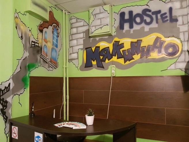 Pogostite.ru - Мякинино/Хостел | Станция метро Мякинино | Wi-Fi #13
