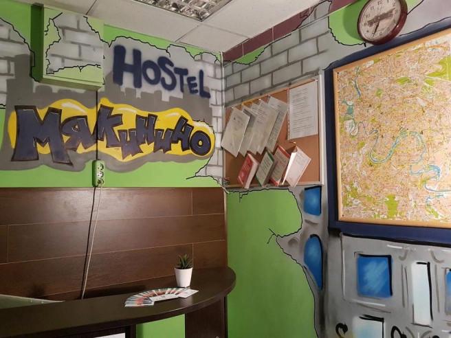 Pogostite.ru - Мякинино/Хостел | Станция метро Мякинино | Wi-Fi #14