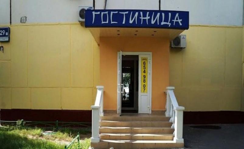 Pogostite.ru - Рай | Станция метро Марьино | WI-FI #1