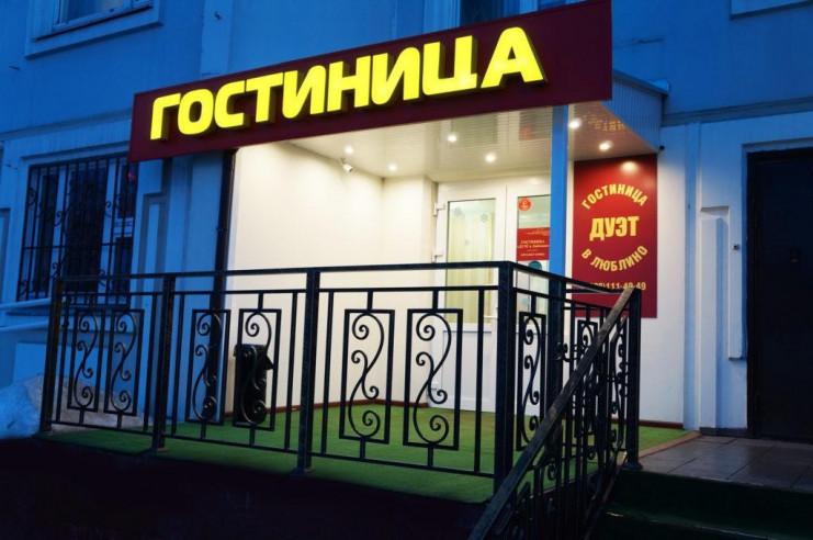 Pogostite.ru - Дуэт в Люблино | м. Люблино | Парковка #1