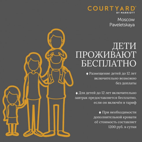 Pogostite.ru - Кортъярд Марриотт Москва Павелецкая - Courtyard by Marriott Moscow Paveletskaya #6