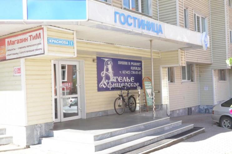 Pogostite.ru - Динамо | Пермь | Бесплатный Wi-Fi #2