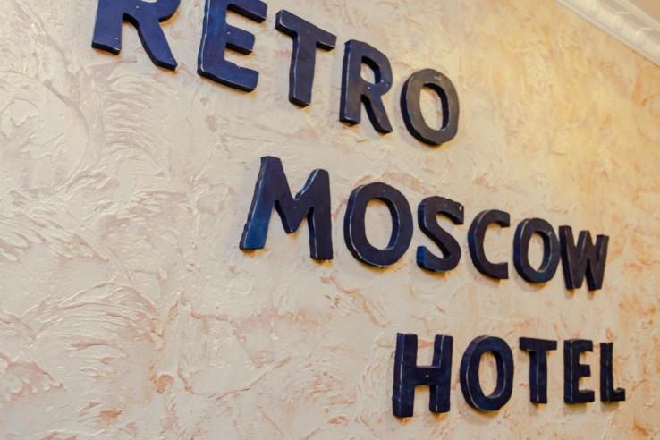 Pogostite.ru - Ретро на Арбате - Retro Moscow Hotel Arbat #3