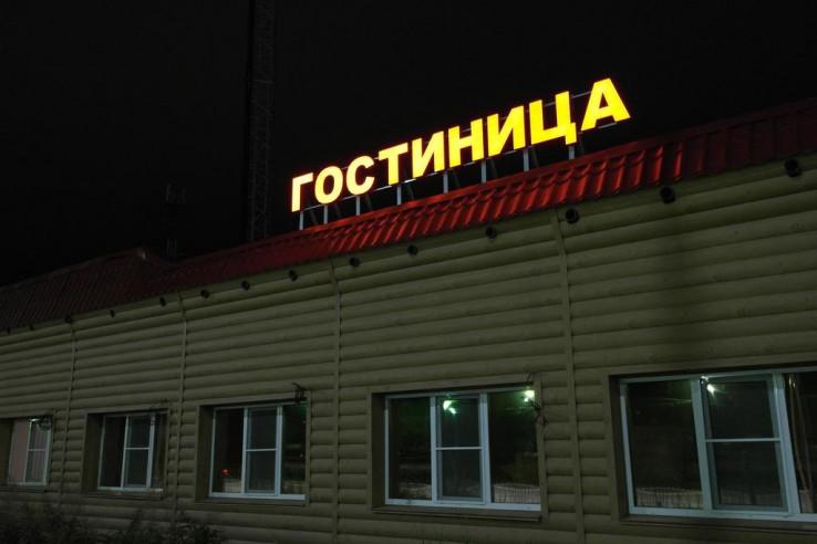 Pogostite.ru - София | Sofiya | Надым | Парковка #3