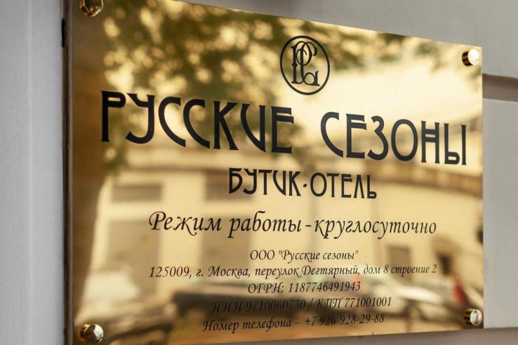 Pogostite.ru - Русские Сезоны | м. Чеховская | Парковка #3