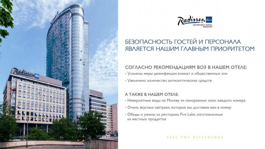 Pogostite.ru - Рэдиссон Блу Олимпийский - Radisson Blu Olympiyskiy Hotel #1